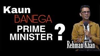 Allah hi Jaane Kaun PM Ho   Rahul,Modi,Mamta,Maya ?   Stand Up Comedy   Qawwali by Rehman Khan