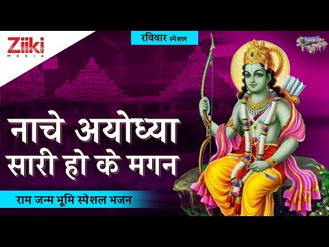 Video - https://youtu.be/od_9ntKuSYA jai shiree Ram 🌹🌹🌹🌹🌹🙏🙏🙏🙏🙏good morning to all bhagto ko 🙏🙏🙏🙏🙏🌹🌹🌹🌹🌹