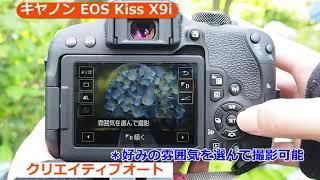 キヤノン EOS Kiss X9i デジタル一眼レフ(カメラのキタムラ動画_Canon)