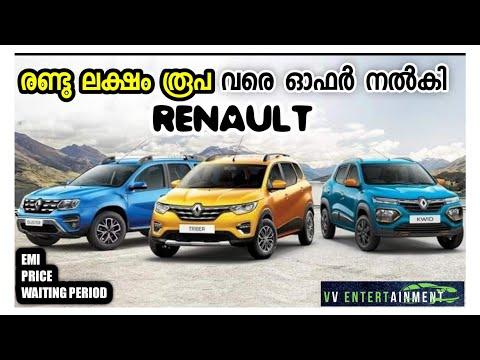 Renault Discount Offers For May 2021 // ഏവരെയും ഞെട്ടിക്കുന്ന ഓഫറുകളുമായി റെനോ