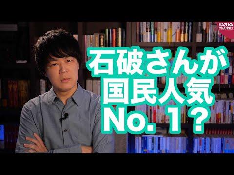 2020/09/02 石破茂さんって本当に国民人気No. 1なんですか?