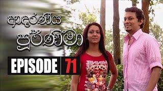 Adaraniya Purnima | Episode 71 ( ආදරණීය පූර්ණිමා ) Thumbnail
