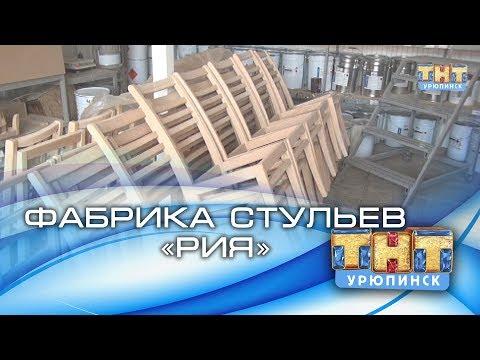 """Фабрика стульев """"РИЯ"""""""
