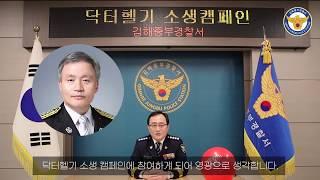닥터헬기 소생 캠페인  김해중부경찰서 김성철 서장님이 소생캠페인에 참여해주셨네요.
