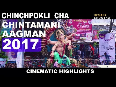 CHINCHPOKLI CHA CHINTAMANI AAGMAN 2017 I CINEMATIC HIGHLIGHT I HEMANT SHOOTKAR