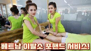 두 미녀에게 받는 베트남 이발소 포핸드 서비스!