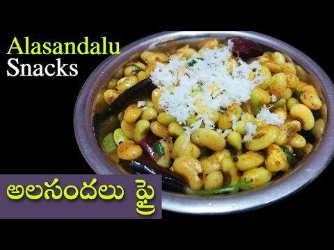 Alasandalu Snack Recipe in Telugu || Alasandalu curry in telugu || Black Eyed Peas Snacks