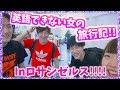 英語できない女の初めてアメリカ旅行記♡Day1!!!!!【Vlog】