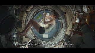 Гравитация - Новый трейлер с русскими субтитрами (Gravity - Official Main Trailer) [2K HD Rus Sub]