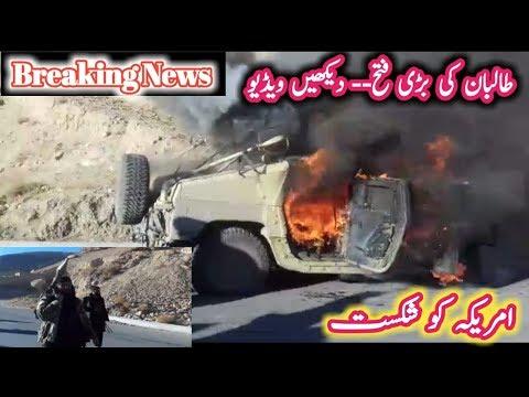 افغانستان میں امریکیوں کی حالت دیکھیں  کشمیر بھی ایک دن آزاد ہوگا | AW News thumbnail