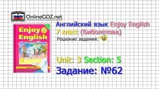 Unit 3 Section 5 Задание №62 - Английский язык