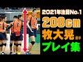 【2021年注目度No.1】208cmのバレーボールプレイヤー牧大晃くん(高松工芸高校)プレイ集Japanese volleyball High school student