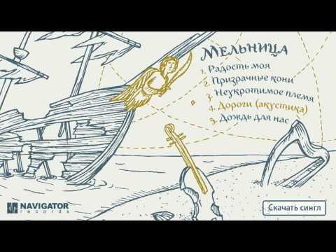 Клип Мельница - Радость моя