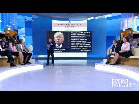 США: борьба за власть и закон о допинге. Время покажет. Фрагмент выпуска от 24.10.2019