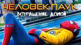 Человек паук: Возвращение домой 2017 [Обзор] / [Трейлер 2 на русском]