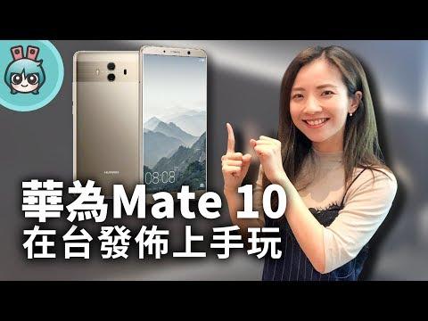 [出門] 華為Mate 10 Pro Mate 10系列發佈! 大光圈搶先上手玩!