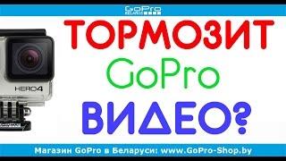 Тормозит видео с GoPro при просмотре? by gopro-shop.by