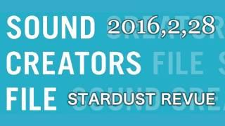 2016年2月28日 サウンドクリエイターズ・ファイル STARDUST REVUE 4回目...