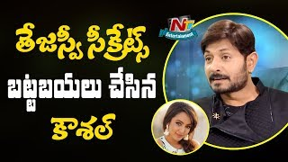 Kaushal Sensational Comments on Tejaswi Madivada | Kaushal Exclusive Interview | NTV ENT