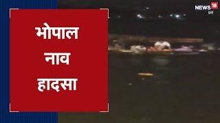 Bhopal नाव हादसे का LIVE VIDEO | Ganpati Visarjan के दौरान नाव पलटने से 11 की मौत | News18 Hindi