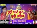 Chhathi Ghate Chhur Chhuri Chhodab Nikku Nirmohi Chhath Geet Love mp3 song Thumb