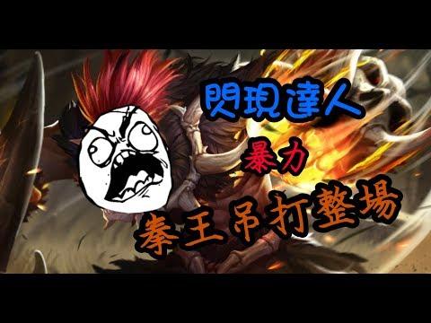 【傳說對決】專精閃現的玩家 拉打拉茲花式秀(中間跑速流老頭客串)