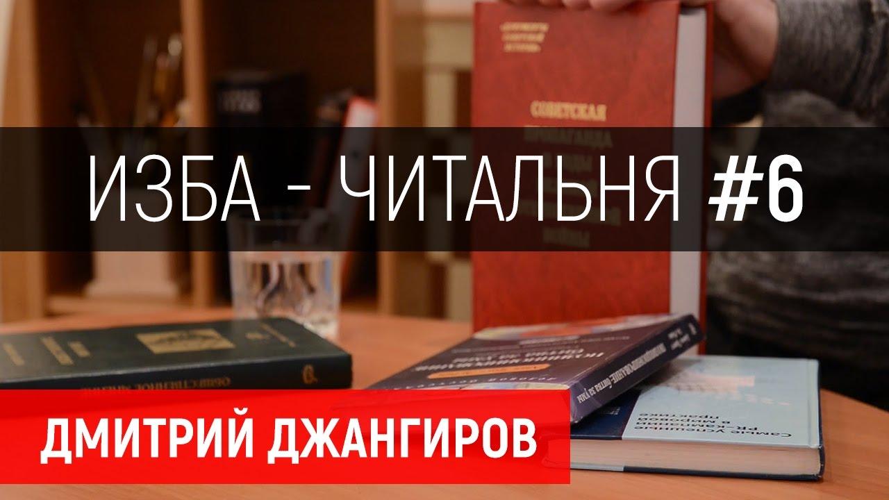 """Дмитрий Джангиров, """"Изба-читальня"""", выпуск 6"""
