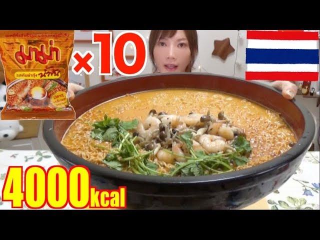 【大食い】[タイのインスタントラーメン]MAMA シュリンプクリーミートムヤムフレーバーがめちゃめちゃおいしい![10個]4000kcal【木下ゆうか】