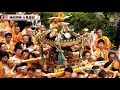 平成29年度 神田祭 インターネットTV神田祭.ch【1】外神田地区連合 14日 神輿宮入、…