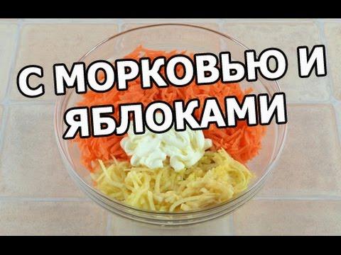 Салат с яблоками и морковью. Салат из моркови полезен!