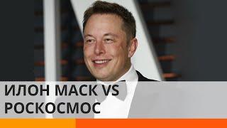 Почему Илон Маск стал поперек горла Роскосмосу? — ICTV