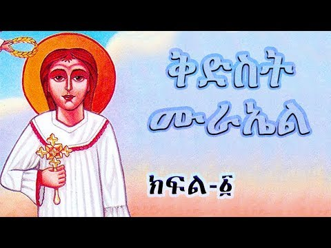 ቅድስት ሙራኢል - Kidist Murael part - 1 / Orthodox Tewahedo Film - Ye Kidusan Tarik