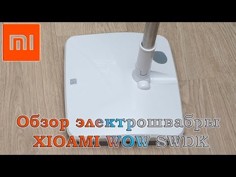 Обзор электрической швабры Xiaomi WOW SWDK D260