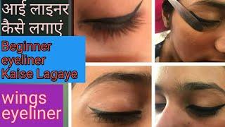 eyeliner Kaise Lagaye/    Beginner eyeliner Kaise Lagaye/Different types eyeliner/Seema jaitly