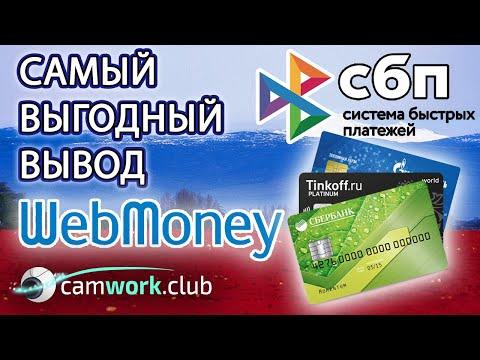 Как мгновенно вывести деньги из WebMoney на карту российских банков всего за 0.8%