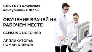 Обучение врачей УЗД в СПб ГБУЗ «Женская  консультация №33» UGEO H60