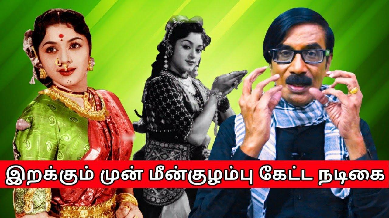 இறக்கும் முன் மீன்குழம்பு கேட்ட நடிகை | Interesting facts of Padmini