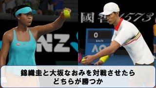 大坂なおみと錦織圭を対戦させたら、どちらが勝つか【AOインターナショナルテニス】
