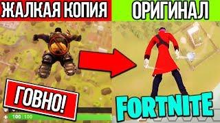 ХУДШИЕ КЛОНЫ FORTNITE ФОРТНАЙТ ДНИЩЕ GOOGLE PLAY 2