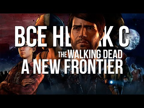 Все не так с The Walking Dead: A New Frontier [Игрогрехи]
