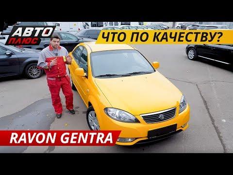 Что лучше? Ravon Gentra или Chevrolet Lacetti? | Подержанные автомобили