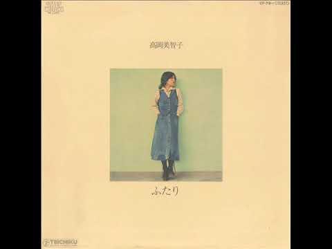 高岡美智子「旅立つ前に」[1975]