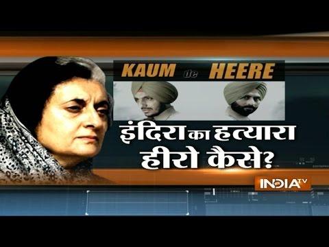 Controversy On Punjabi Film 'Kaum de Heerein' Based On Indira Gandhi's Assassins - India TV