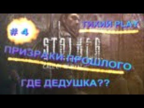 Прохождение S.T.A.L.K.E.R CoP- Призраки прошлого # 4