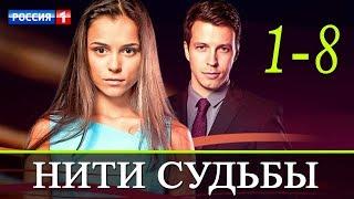 Нити судьбы 1-8 серия /сериалы 2017/ Русские новинки фильмов #анонс Наше кино