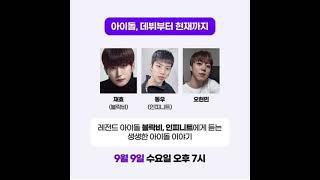 [인피니트/장동우] ifland 아이돌, 데뷔부터 현재까지 full...은 아니고 앞에 9분 없어요ㅠ