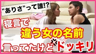 【ドッキリ】ちいめろが『寝言で違う女の名前言ってた』と、言ったらあきたんの反応は? thumbnail