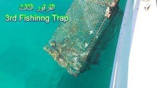 القرقور الثالث - Third Fishing Trap