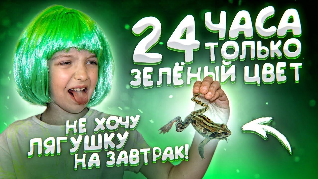 24 ЧАСА Только ЗЕЛЁНЫЙ ЦВЕТ ! НЕ ХОЧУ ЛЯГУШКУ На ЗАВТРАК ???? Челлендж Valensia Lucky????