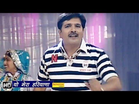 Yo Mera Haryana    यो मेरा हरियाणा     Jagbeer Rathi    Haryanvi New Songs